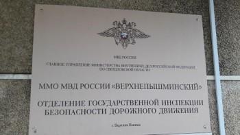 В Верхней Пышме отделение ГИБДД отправили на карантин из-за подозрения на коронавирус у сотрудника