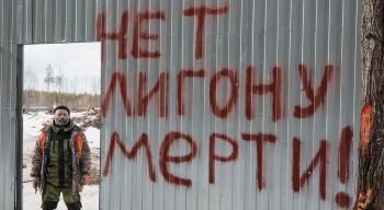 Главы Коми и Архангельской области выступили против полигона в Шиесе