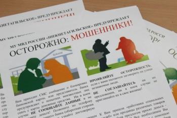 Жители Нижнего Тагила перевели на «безопасный счёт» мошенников более 600 тысяч рублей