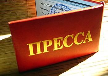 Свердловские СМИ обратились к региональным властям за поддержкой