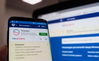 Россиянам хотят разрешить подписывать документы через портал госуслуг