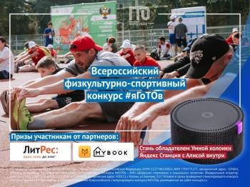 Министерство спорта запустило конкурс #яГоТОв для желающих сдать нормы ГТО онлайн и получить подарки