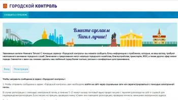 Сервис «Городской контроль» на официальном сайте мэрии Нижнего Тагила перешёл в закрытый режим работы