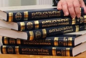 Правительство отказалось отсоздания аналога «Википедии» задва миллиарда рублей