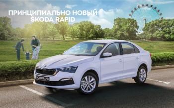 Видеопрезентация принципиально нового ŠKODA RAPID