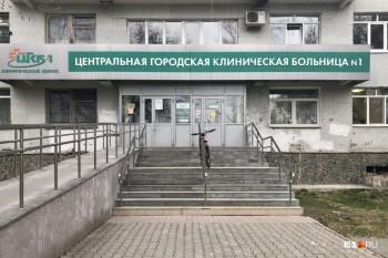 В Екатеринбурге на 100 тысяч рублей оштрафовали больницу, где произошла вспышка коронавируса