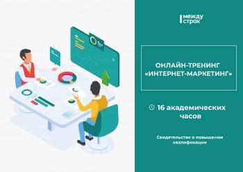 «Если вас нет в онлайне — вас не существует». Уральских предпринимателей на несколько дней погрузят в мир интернет-маркетинга