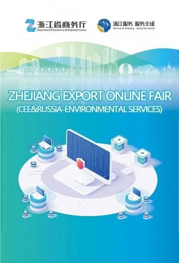 Китайская провинция Чжэцзян собрала 70 предприятий из России и Европы на онлайн-ярмарке, посвящённой экологическим проблемам