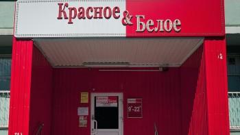 В Екатеринбурге суд оштрафовал на 400 тысяч рублей владельца семи магазинов «Красное и белое»