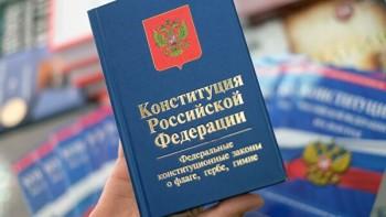 В книжных магазинах начали продавать Конституцию с внесёнными поправками