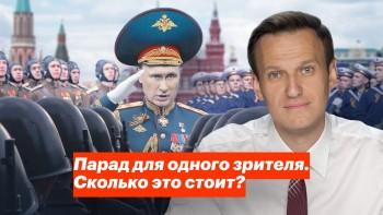 Навальный: Парад Победы в Москве обойдётся бюджету в миллиард рублей