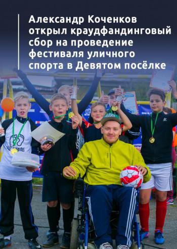 Общественник Александр Коченков открыл краудфандинговый сбор на проведение детского фестиваля уличного спорта в Девятом посёлке