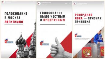 «Было честным и прозрачным»: в соцсетях появилась реклама в поддержку прошедшего голосования по поправкам к Конституции