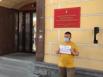 В Екатеринбурге журналисты вышли к зданию ФСБ с пикетами в защиту Ивана Сафронова