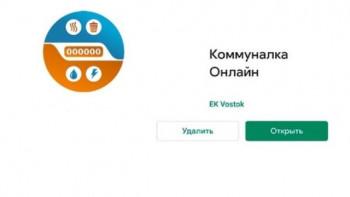 НТЭСК запустила мобильное приложение для оплаты услуг «Коммуналка онлайн»