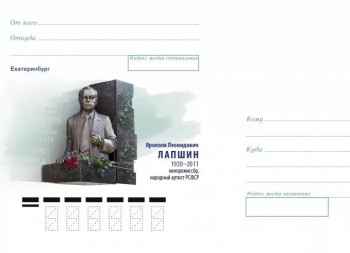 Почта России выпустит конверты к 100-летию легендарного уральского режиссёра