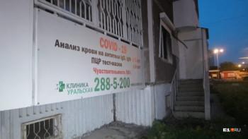 В Екатеринбурге неизвестные подожгли клинику, делавшую тесты на коронавирус