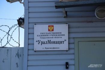 На ядерном объекте в Красноуфимске произошло землетрясение