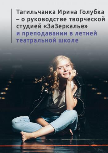 «Я хочу сделать театр весёлым и дружным». Тагильчанка Ирина Голубка — о руководстве творческой студией «ЗаЗеркалье» и преподавании в летней театральной школе