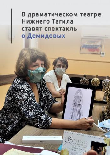 В драматическом театре Нижнего Тагила ставят спектакль о Демидовых