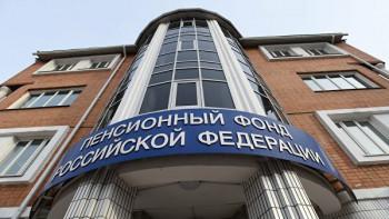 Минфин предложил изымать и передавать подозрительные накопления россиян Пенсионному фонду
