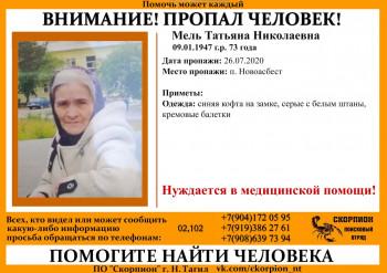 В лесу под Нижним Тагилом пропала 74-летняя бабушка с нарушением памяти