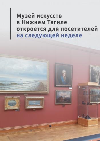 Музей искусств в Нижнем Тагиле откроется для посетителей на следующей неделе