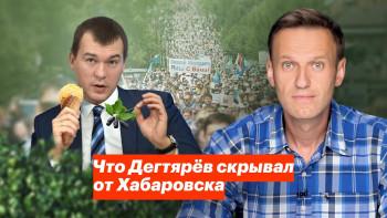 ФБК сообщил о недвижимости семьи врио главы Хабаровского края