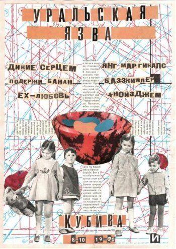 Как прошел фестиваль «Уральская язва» в галерее «Кубива»