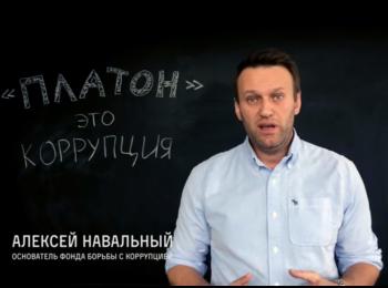 Алексей Навальный призвал дальнобойщиков протестовать в Москве