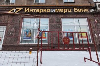 Главу правления банка «Интеркоммерц» обвинили в хищении 4 млрд рублей