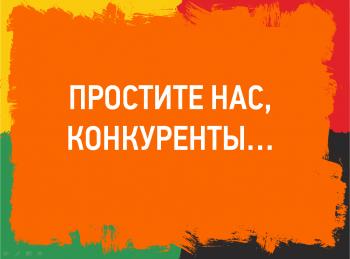 Впервые в России все местные звонки и SMS для абонентов станут бесплатными. МОТИВ просит прощения у конкурентов