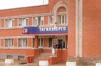 Суд увеличил двухмиллионный штраф  муниципальному предприятию-банкроту Нижнего Тагила за нарушение закона о конкуренции