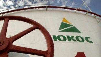 Во Франции по делу ЮКОСа арестованы российские активы