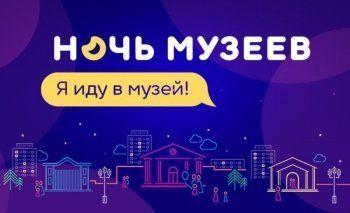 Вся «Ночь музеев-2017» (СПИСОК)