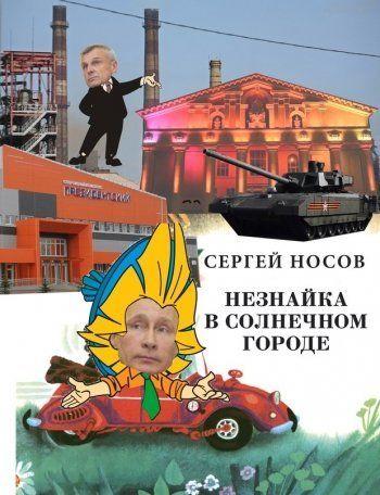Незнайка в Солнечном городе, или Как жители Нижнего Тагила встречали Владимира Путина
