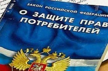 Генпрокуратура требует наказать ОЗПП за совет не ездить в Крым