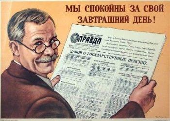 Замороженные пенсии отправят в Крым