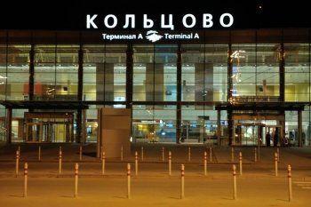 Екатеринбургский аэропорт Кольцово эвакуировали из-за сообщения о бомбе