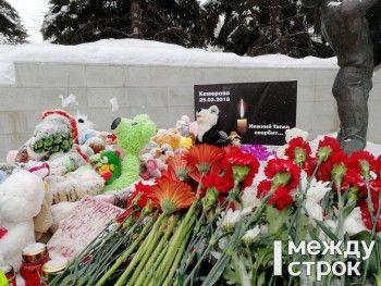 В Нижнем Тагиле у народного мемориала по погибшим кемеровчанам пройдёт акция «Минута молчания»