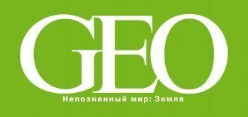 В России закроется журнал GEO