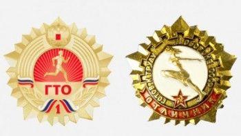 Знаки ГТО будут золотыми, серебряными и бронзовыми, но… ненастоящими