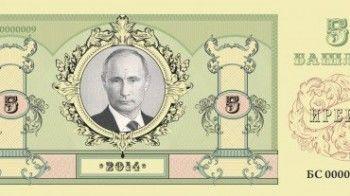 Петербургские казаки ввели собственную валюту с изображением Путина