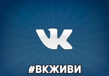 Падение «ВКонтакте» вывело хэштэг #вкживи в мировой топ