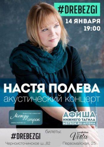 Легенда русского рока Настя Полева выступит в Нижнем Тагиле