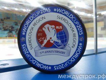 В Нижнем Тагиле состоялся первый матч Кубка мира по хоккею среди молодёжных клубных команд