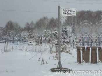 Житель Нижнего Тагила в отместку за плохую дорогу открыл улицу Путина
