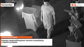 Камеры видеонаблюдения засняли самоубийцу в Храме-на-Крови (ВИДЕО)