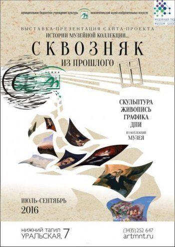 Открытие выставки «История музейной коллекции… или «Сквозняк из прошлого» (ФОТО)