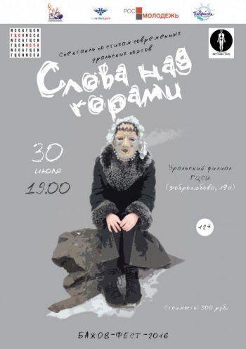 Спектакль «Слова над горами» в ГЦСИ (ФОТО)